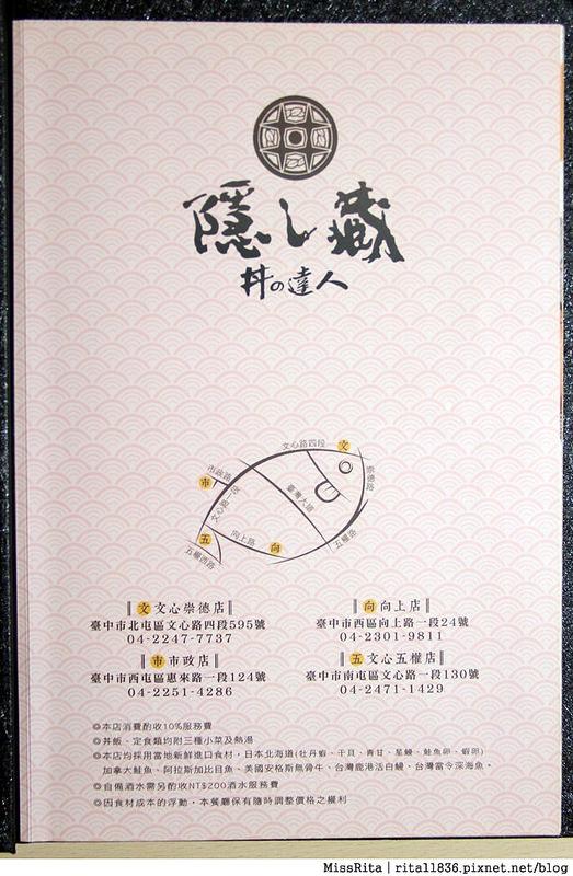 台中 隱藏丼飯達人 文心崇德店7