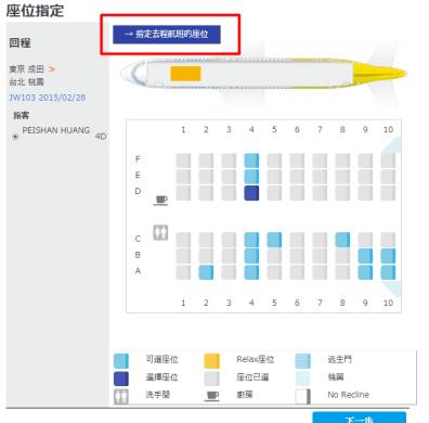 東京 廉價航空 香草航空 訂票教學 (6)
