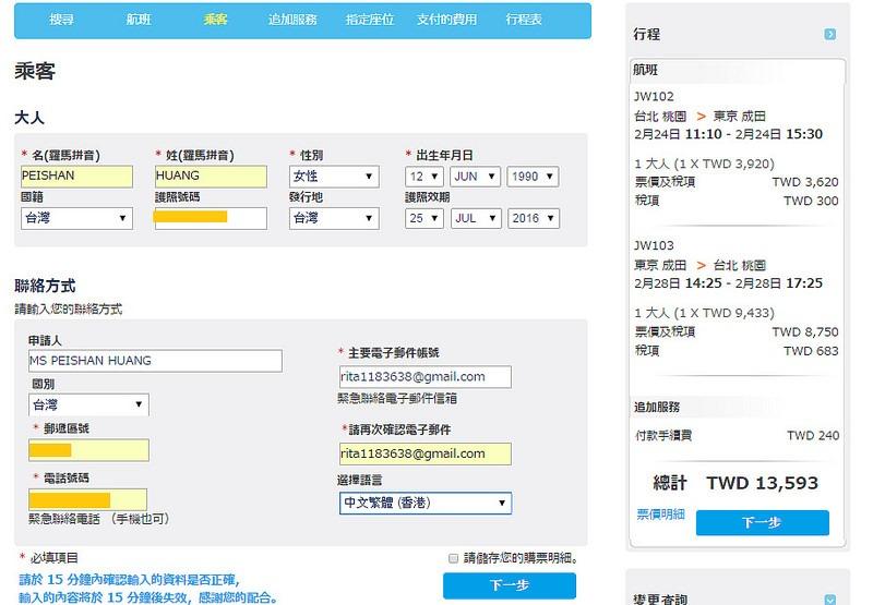 東京 廉價航空 香草航空 訂票教學 (3)