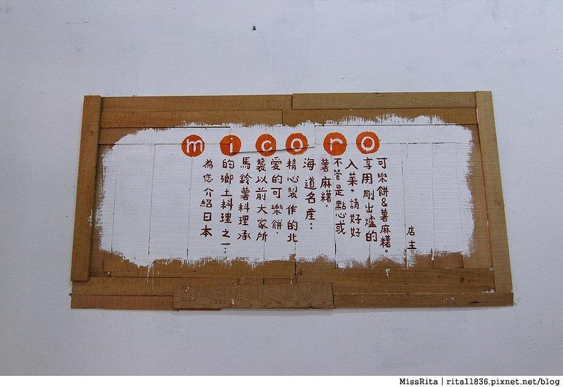 台中 勤美華美街 日本美食 Micoro17