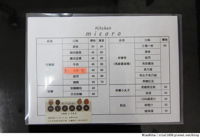 台中 勤美華美街 日本美食 Micoro9
