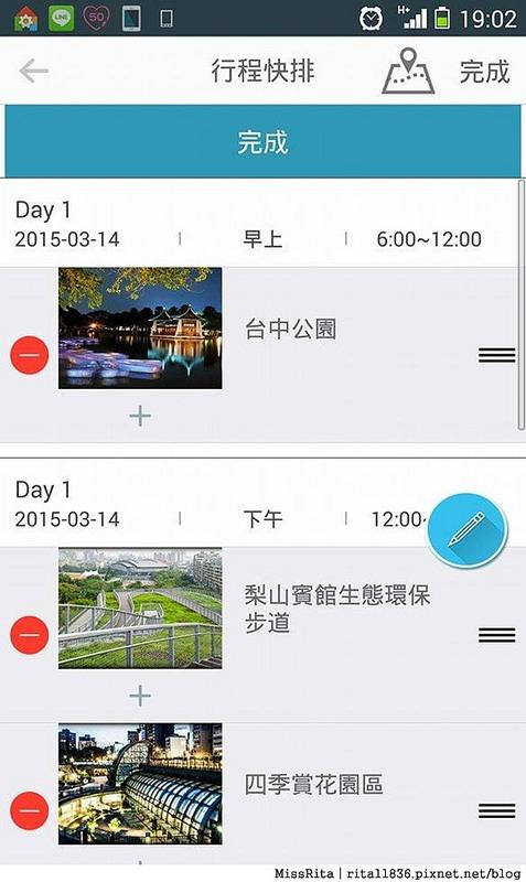 Smart Tourism Taiwan 台灣智慧觀光 app 手機旅遊 推薦旅遊app24-27