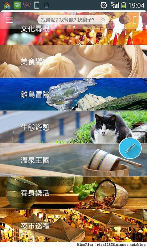 Smart Tourism Taiwan 台灣智慧觀光 app 手機旅遊 推薦旅遊app11-14