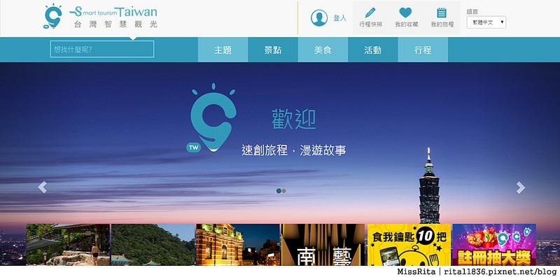 Smart Tourism Taiwan 台灣智慧觀光 app 手機旅遊 推薦旅遊app1-1