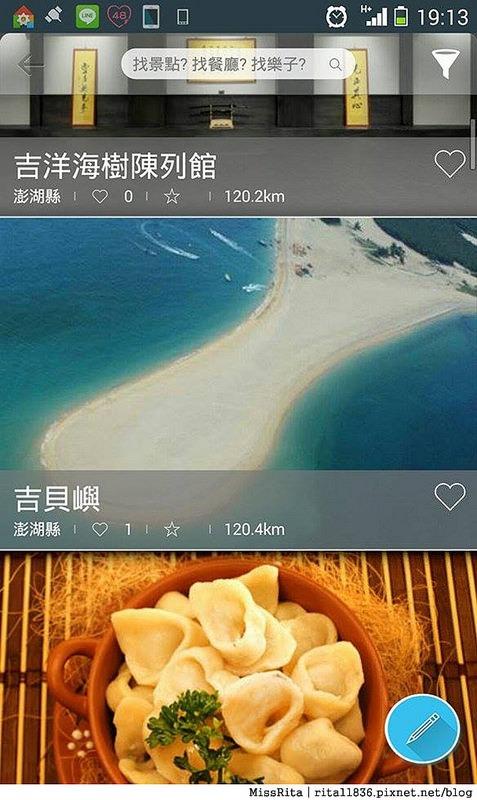 Smart Tourism Taiwan 台灣智慧觀光 app 手機旅遊 推薦旅遊app14-17