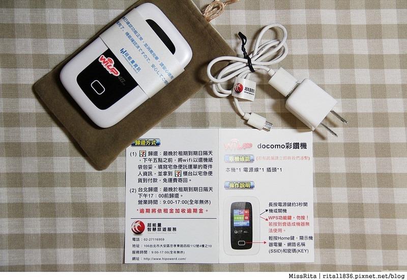 超能量智慧旅遊服務 日本上網 日本上網推薦 日本WiFi行動上網吃到飽 超能量wiup 日本行動上網 wiup4G 超能量wifi評價 日本wifi超能量 超能量WI-UP LTE 4G 日本上網教學16
