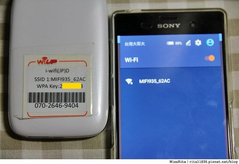 超能量智慧旅遊服務 日本上網 日本上網推薦 日本WiFi行動上網吃到飽 超能量wiup 日本行動上網 wiup4G 超能量wifi評價 日本wifi超能量 超能量WI-UP LTE 4G 日本上網教學25