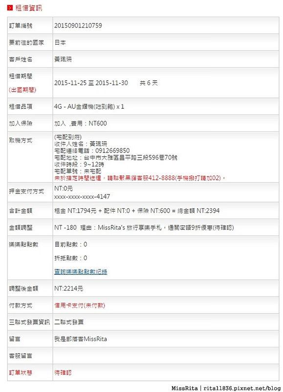 超能量智慧旅遊服務 日本上網 日本上網推薦 日本WiFi行動上網吃到飽 超能量wiup 日本行動上網 wiup4G 超能量wifi評價 日本wifi超能量 超能量WI-UP LTE 4G 日本上網教學4