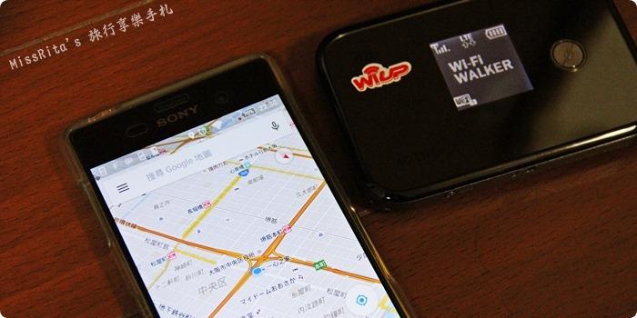 超能量智慧旅遊服務 日本上網 日本上網推薦 日本WiFi行動上網吃到飽 超能量wiup 日本行動上網 wiup4G 超能量wifi評價 日本wifi超能量 超能量WI-UP LTE 4G 日本上網教學0-