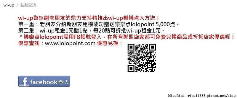 超能量智慧旅遊服務 日本上網 日本上網推薦 日本WiFi行動上網吃到飽 超能量wiup 日本行動上網 wiup4G 超能量wifi評價 日本wifi超能量 超能量WI-UP LTE 4G 日本上網教學9