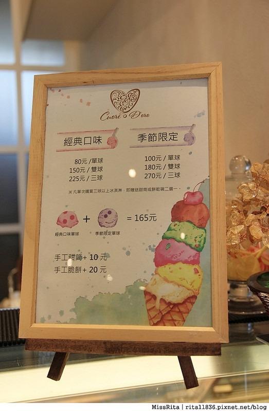 金心盈福 Cuore D'oro法義甜點 台中法式甜點 台中甜點 台中下午茶 台中推薦甜點 義式冰淇淋4