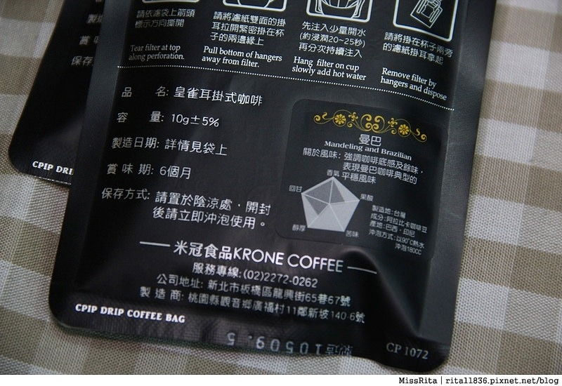 皇雀咖啡 皇雀濾掛式咖啡包 濾掛咖啡推薦 濾掛咖啡單品 耶加雪菲 曼特寧 花神 薇薇特南果 曼巴 薩摩爾 米冠食品 耳掛咖啡 krone kronebird 耳掛咖啡推薦28