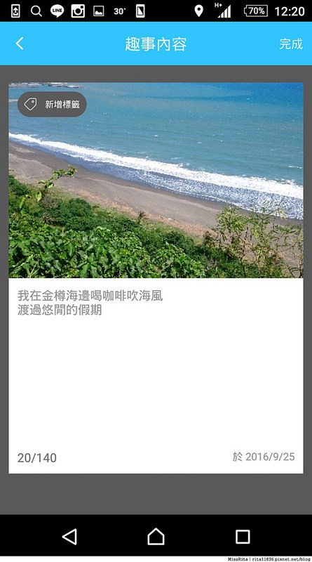 台灣智慧觀光 旅遊APP 台灣智慧觀光APP 台灣旅遊APP 台東好玩 金樽海灘 台東海灘 旅人故事14