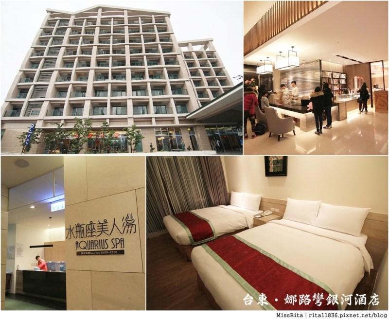 台東娜魯灣銀河酒店-1