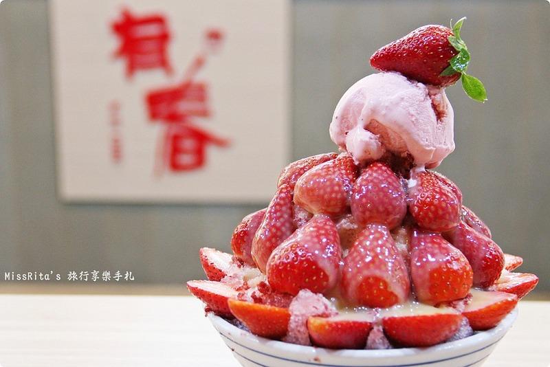 台中冰 台中美食 博館路好吃 有春冰果室 草莓冰 鳳梨冰 有春冰 平價冰店0