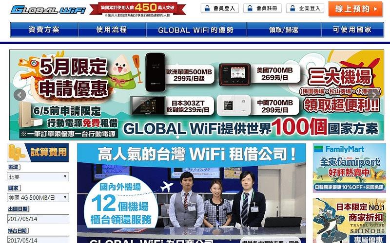大陸上網 大陸wifi 大陸翻牆 wifi翻牆 大陸vpn vpn翻牆 大陸免翻牆 大陸翻牆軟體 海南島 行家旅遊 globalwifi0