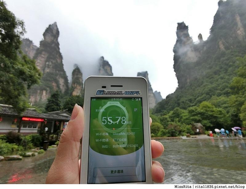 大陸wifi 大陸免翻牆 張家界旅遊 張家界自助 張家界團體 行家旅遊 globalwifi 大陸wifi推薦 大陸VPN8