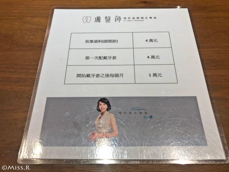 """""""2018矯正牙齒推薦"""