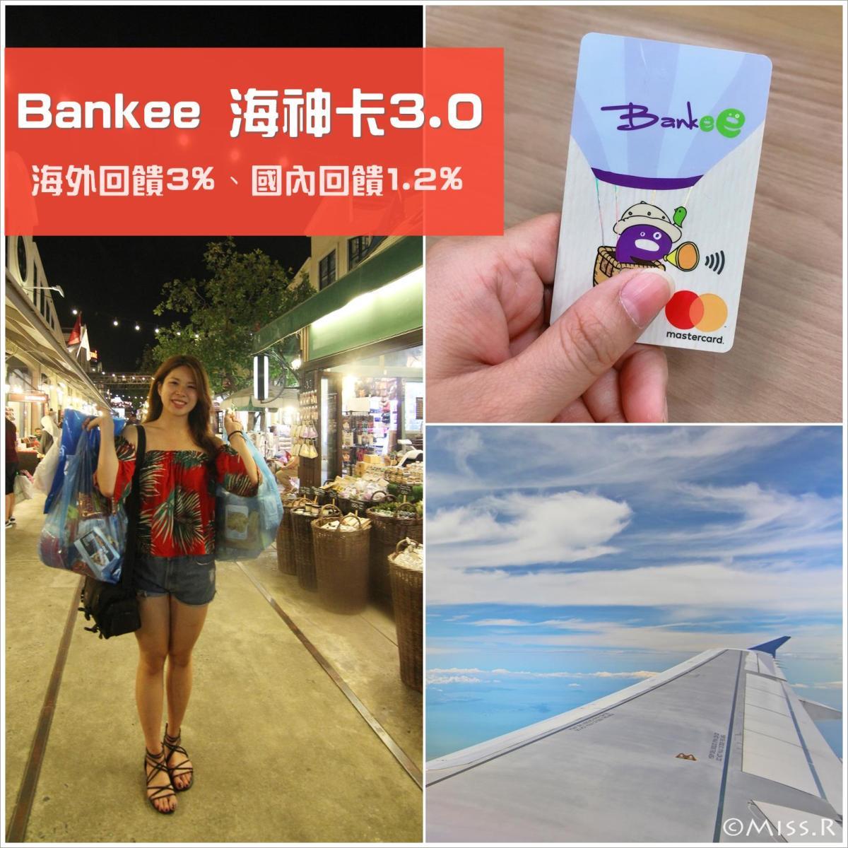 """Bankee,bankee海神卡3.0,遠東商銀,遠東商銀信用卡,bankeemgm,海外刷卡回饋,信用卡回饋比較,bankee推薦網址,信用卡點數"""