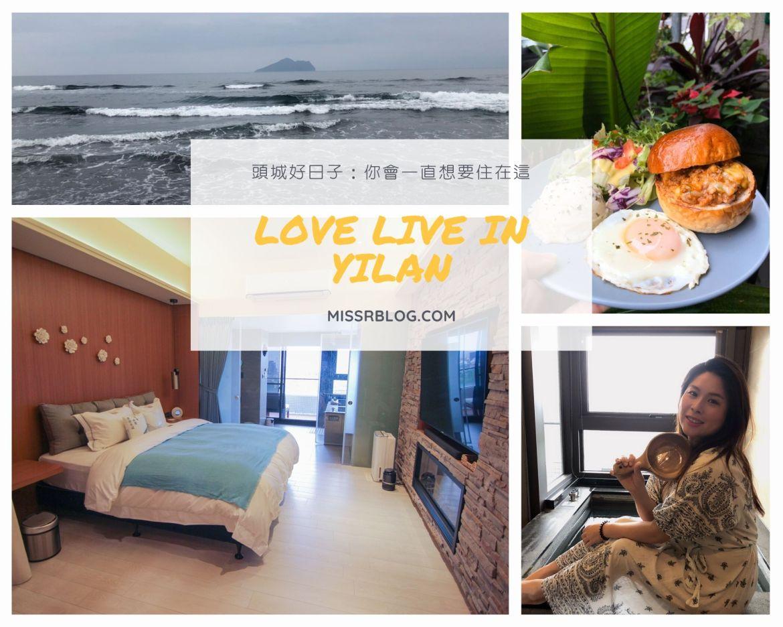 """""""宜蘭旅遊,宜蘭住宿,宜蘭頭城,頭城住宿,頭城好日子,你會一直想要住在這,你會一直想要住在這bookingcom,木瓜王,龜山島,宜蘭溫泉飯店,lovelive"""""""