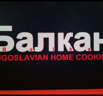 FOOD: Balkan, Yugoslavian Home Cooking