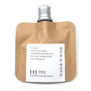 "Toun 28 ""H1"" Organic Hand Cream"