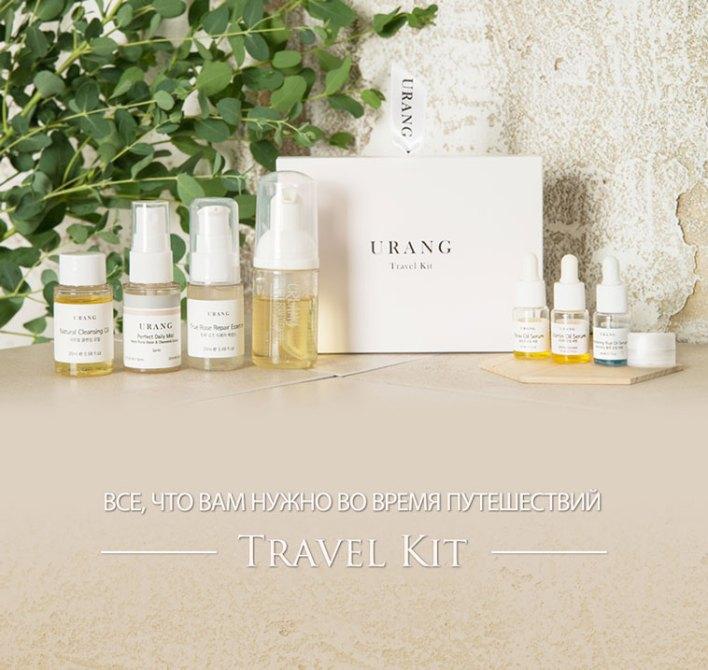Дорожный набор URANG для ухода за кожей лица