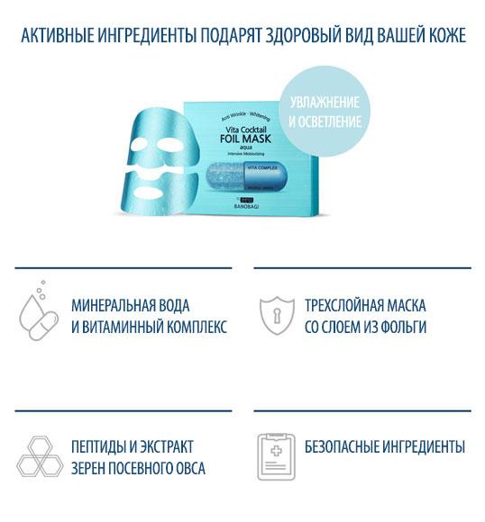 активные ингредиенты подарят здоровый вид вашей коже