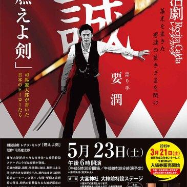 朗読活劇レチダ・カルダ「燃えよ剣」