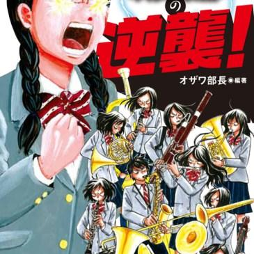 和泉宏隆インタビューが掲載「あるある吹奏楽部の逆襲!」発売