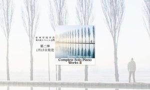 Izumi Hirotaka - Complete Solo Piano Works II