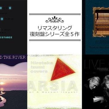 9月28日 和泉宏隆『追悼リマスタリング復刻盤シリーズ全5作!!』