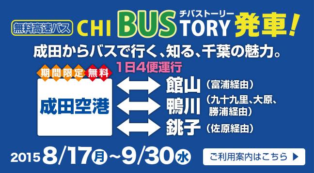 館山、鴨川、銚子方面から成田空港へ(逆も可!)無料高速バスが期間限定で運行【〜9/30まで】