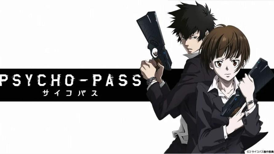サイコパス(PSYCHO-PASS)を見る順番!アニメ、映画シリーズの見方をご紹介