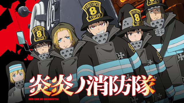 炎炎ノ消防隊の名前や年齢等、キャラのプロフィールをご紹介