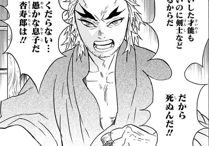 煉獄の父はなぜ堕落したのか?槇寿郎(しんじゅろう)がダメになってしまった理由をご紹介