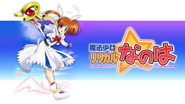 魔法少女リリカルなのはを見る順番!アニメシリーズの見方をご紹介