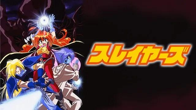 スレイヤーズを見る順番!アニメ、映画、OVAシリーズの見方をご紹介