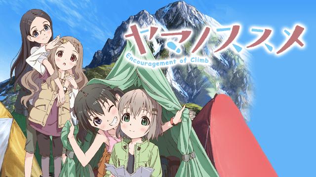 ヤマノススメを見る順番!アニメ、OVAシリーズの見方をご紹介