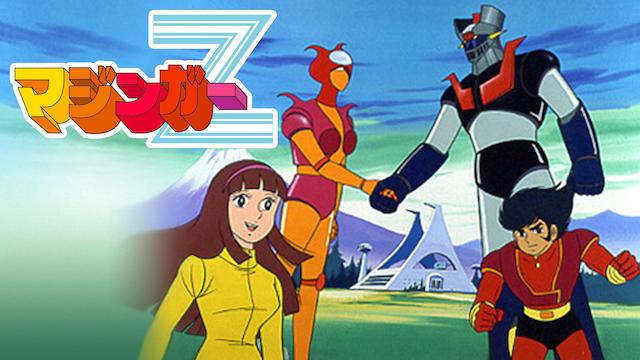 マジンガーZを見る順番!アニメシリーズの見方をご紹介