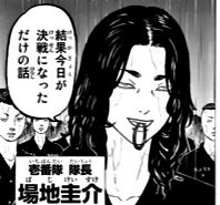 場地圭介(ばじけいすけ)の過去!【東京リベンジャーズ】