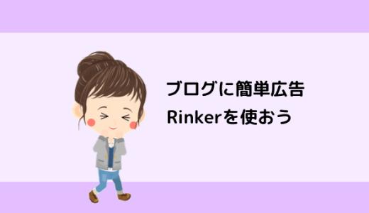 Rinker(リンカー)の設定方法&直接?もしもアフィリエイト?Amazonアソシエイトと楽天アフィリエイトわたしの選択は?