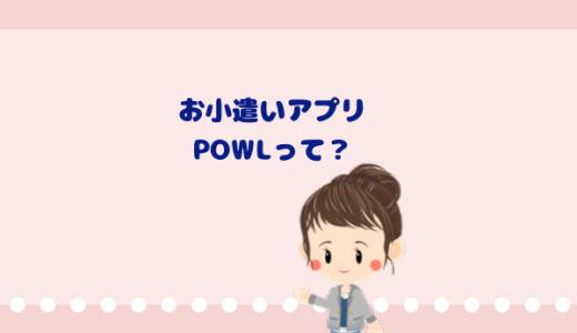 「POWL」はドットマネー経由で現金にもポイントにも交換可能なアンケートアプリ!