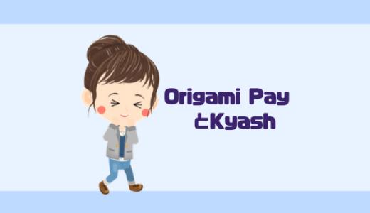 2019/6/12からOrigami Payがキャンペーン実施!kyashとOrigamiでお得な買い物しよう