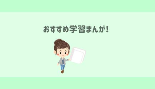 【学習マンガ】小学生におすすめの19選と中高生におすすめ6選を紹介