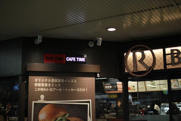 R・ベッカーズ田町店