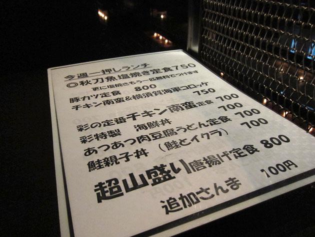Dining彩田町店ランチ
