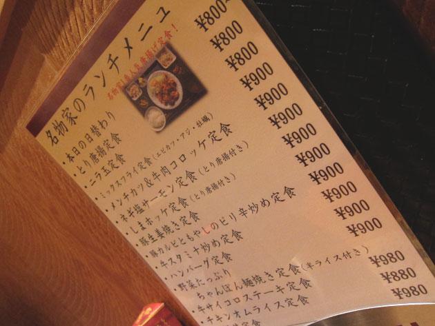 手作り料理 名物家 田町店