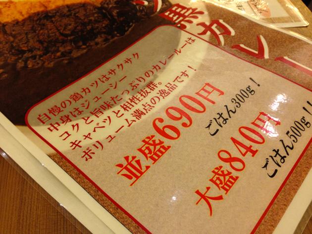 鶏カツ黒カレー とり多津 三田駅前店