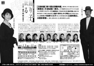 第11回公演『踊り子、眠る』